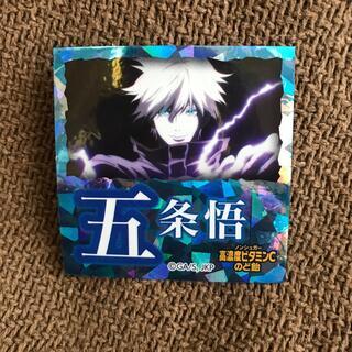 ユーハミカクトウ(UHA味覚糖)の呪術廻戦 のど飴 五条悟 シール(キャラクターグッズ)