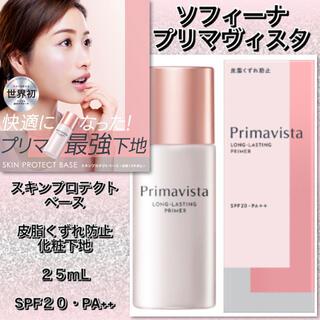 Primavista - ソフィーナ プリマヴィスタ スキンプロテクトベース 皮脂くずれ防止  25ml