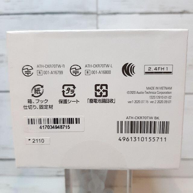 audio-technica(オーディオテクニカ)のオーディオテクニカ ワイヤレスイヤホン ATH-CKR70TW スマホ/家電/カメラのオーディオ機器(ヘッドフォン/イヤフォン)の商品写真