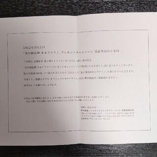 ユウギオウ(遊戯王)の遊戯王 ホルアクティ 当選通知書(シングルカード)