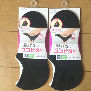 脱げないココピタ ◆新品◆ 2セット ブラック 超深履き 23〜25㎝ 綿混