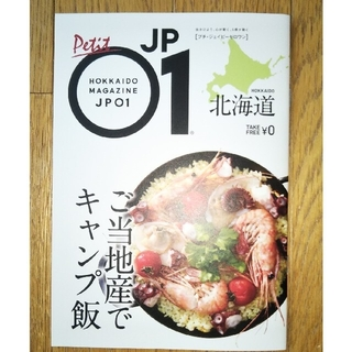 JP01 北海道 フリーペーパー ご当地産でキャンプ飯(印刷物)