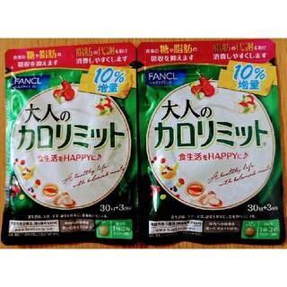 FANCL - ファンケル 大人のカロリミット30回分(10%増量) 2袋