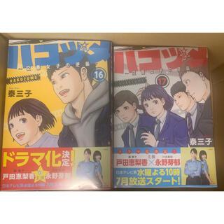 ハコヅメ~交番女子の逆襲~ 1~17巻全巻セット 泰三子ドラマ化原作