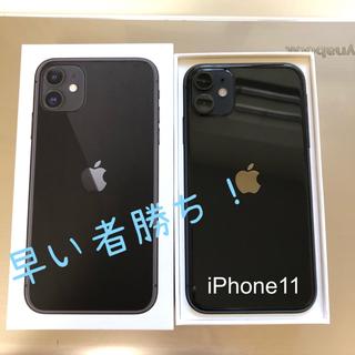 Apple - 【本日限り】iPhone11 64GB SIMフリー ブラック