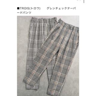 新品 trois テーパードパンツ サイズ2 17280円