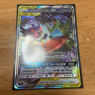 ポケモンカード メガヤミラミ&バンギラスGX  SR(シングルカード)