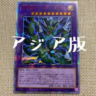 ユウギオウ(遊戯王)の遊戯王 アジア版20thシク 雷神龍ーサンダー・ドラゴン SOFU-JP037(シングルカード)
