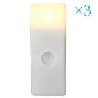 ムジルシリョウヒン(MUJI (無印良品))の新品 無印良品  LEDセンサーライト 型番:IS‐001 3点セット(その他)