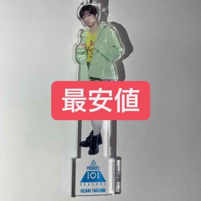日プ produce101 尾崎匠海 アクリルキーホルダー アクキー エンタメ/ホビーのタレントグッズ(アイドルグッズ)の商品写真