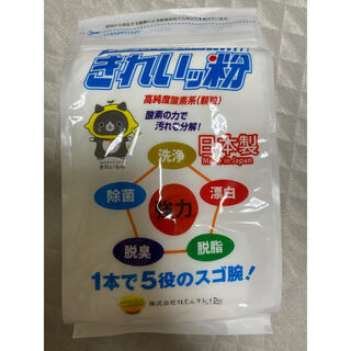 きれいッ粉 1kg(洗剤/柔軟剤)