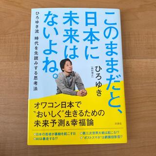 ひろゆきサイン入り*このままだと、日本に未来はないよね。