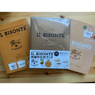 IL BISONTE - イルビゾンテ ムック本セット 新品未開封