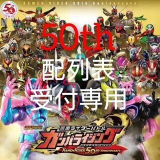 ガンバライジング 50th配列表 受付専用