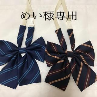 EASTBOY - 制服 イーストボーイ☆リボン
