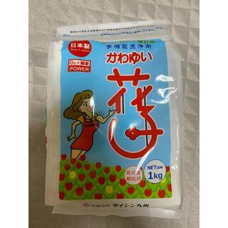 かわゆい花子 1kg(洗剤/柔軟剤)