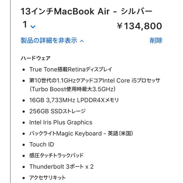 Apple(アップル)のMacBook air 13inch  2020 スマホ/家電/カメラのPC/タブレット(ノートPC)の商品写真