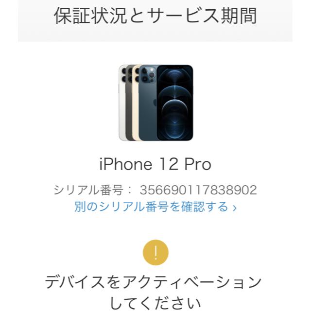 Apple(アップル)の新品 Simフリー iPhone 12 Pro 128GB スマホ/家電/カメラのスマートフォン/携帯電話(スマートフォン本体)の商品写真