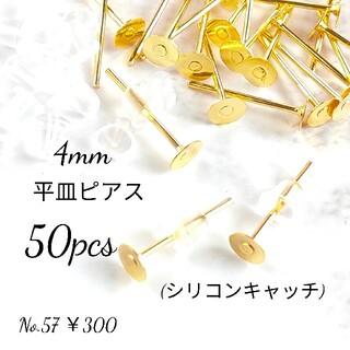57【50個】4mm皿ピアスパーツ(シリコンキャッチ)*ゴールド
