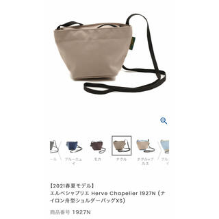 Herve Chapelier - 【入手困難】エルベシャプリエ bag