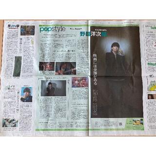 野田洋次郎 岡本信彦 新聞 (印刷物)
