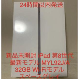 iPad 第8世代 MYL92J/A 32GB Wi-Fi スペースグレイ
