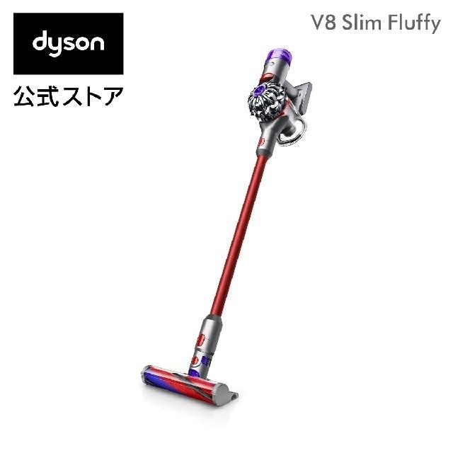 Dyson(ダイソン)のDyson V8 Slim Fluffy  SV10KSLM 新品未開封 スマホ/家電/カメラの生活家電(掃除機)の商品写真