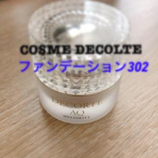 COSME DECORTE - コスメデコルテ AQミリオリティ ファンデーション 302