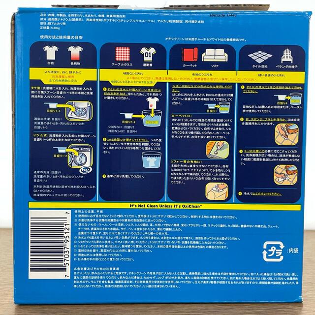 コストコ(コストコ)のオキシクリーン 150g トライアル インテリア/住まい/日用品の日用品/生活雑貨/旅行(洗剤/柔軟剤)の商品写真