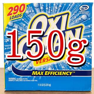 コストコ(コストコ)のオキシクリーン 150g トライアル(洗剤/柔軟剤)