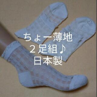 2足組♪ ちょー薄地☆ 婦人ソックス(23~25)