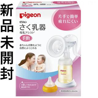 Pigeon - 新品未開封 ピジョン 搾乳器 さく乳器