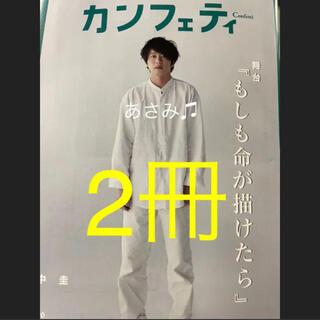 カンフェティ 9月号 田中圭  (印刷物)