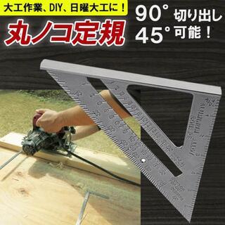 丸のこ定規 丸鋸 ガイド 三角定規 ルーラー 角度 エルアングル ダイキャスト