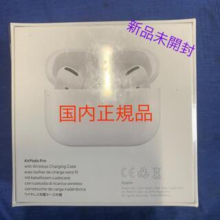 Apple - 【新品未開封品】Apple AirPods Pro MWP22J/A 国内正規品