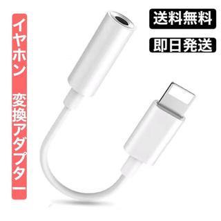 【激安】iPhone イヤホン 変換アダプター 変換機 ライトニング 白(ストラップ/イヤホンジャック)