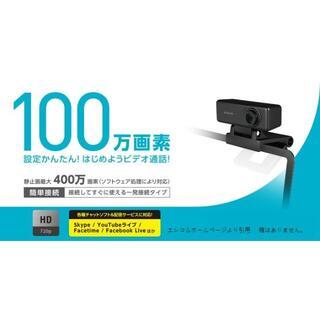 エレコム(ELECOM)のELECOM WEBカメラ UCAM-C310FBBK(PC周辺機器)