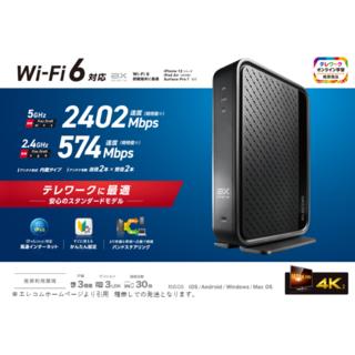 エレコム(ELECOM)のWi-Fi 6(11ax)ギガビットルーターWRC-X3000GSN(PC周辺機器)