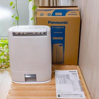 Panasonic - 美品★パナソニック衣類乾燥除湿機 デシカント方式 F-YZS60 2019年製