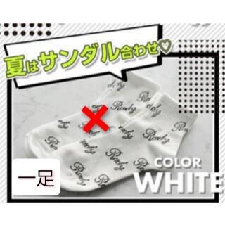 Rady - Rady  ☆ソックス ホワイト 1足☆