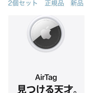 Apple - 新品●AirTag本体(正規品) 2個セット