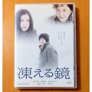【廃盤・貴重・プレミア】凍える鏡 DVD田中圭主演作品