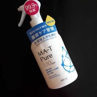 マンダム(Mandom)のMA-T Pure 除菌・消臭スプレー 360ml(日用品/生活雑貨)