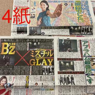 B'z GLAY Mr.Children 新聞(印刷物)