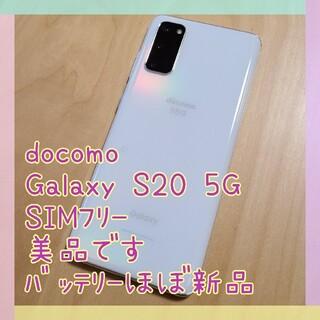 ギャラクシー(Galaxy)の【美品】ドコモ Galaxy S20 5G  ホワイト 判定◯ SIMフリー(スマートフォン本体)
