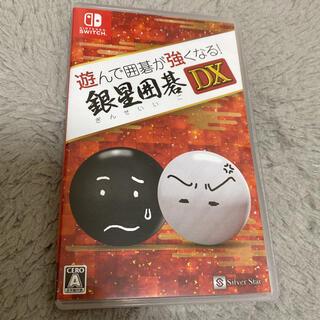 Nintendo Switch - 遊んで囲碁が強くなる! 銀星囲碁DX Switch