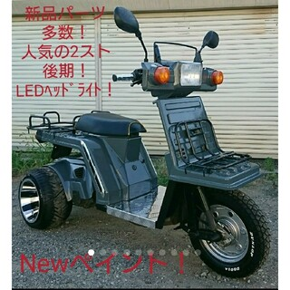 ホンダ - 新品パーツ多数!2スト後期 ジャイロX  ミニカー登録 世田谷ベース