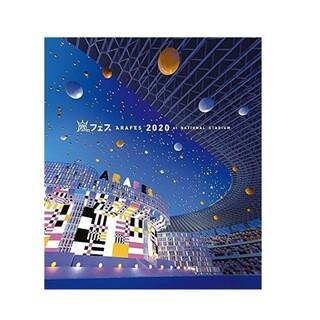 嵐 - 嵐 アラフェス2020 at 国立競技場 (通常盤Blu-ray)