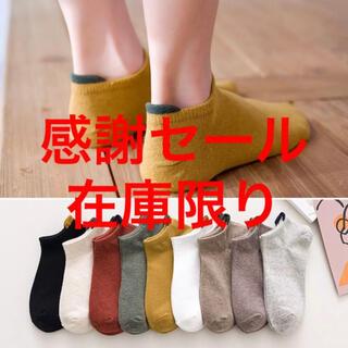 感謝セール 在庫限り まとめ売り9足セット シンプル かわいい靴下 レディース