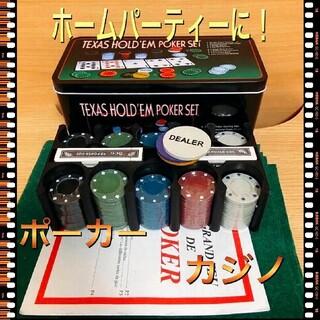 ポーカーセットトランプ チップ カジノゲーム バカラ マット ディーラー 収納(トランプ/UNO)